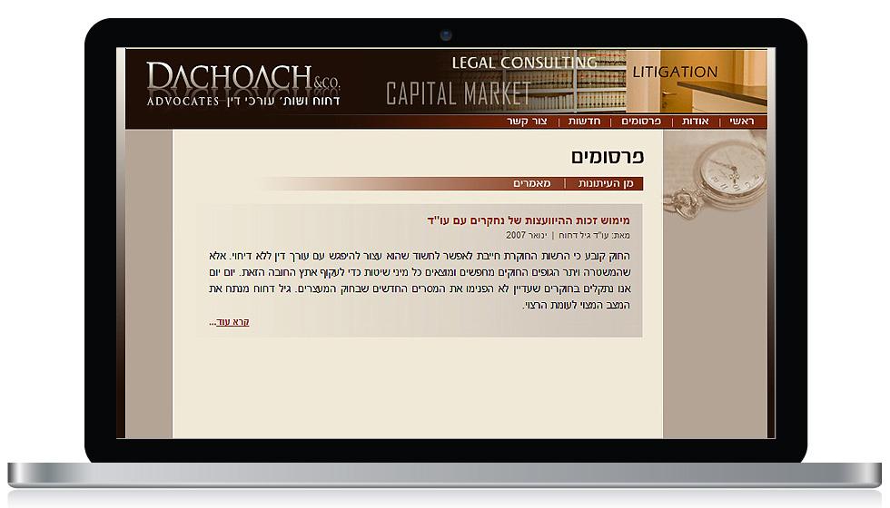 GilDachoach_ws_4_גיל-דחוח-עורך-דין